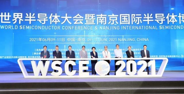 2021 World Semiconductor Conference and Nanjing International Semiconductor Expo